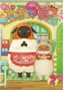 やんやんマチコ 2【DVD】