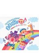 歌って楽しいキッズソングまるごと77! ~ヒットソング 童謡 季節の歌~