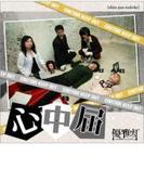 心中届 -しんじゅうとどけ-【CD】