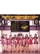 GIRLS' GENERATION II ~Girls & Peace~ 【通常盤】
