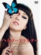 ヘルタースケルター スペシャル・エディション【DVD】 2枚組