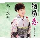 酒場恋 c/w愛終列車【CDマキシ】