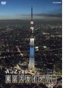A to Zで見る 東京スカイツリー