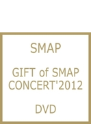 GIFT of SMAP CONCERT'2012 (DVD)