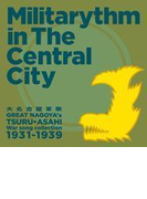 大名古屋軍歌 Militarythm in The Central City【CD】