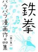 鉄拳 パラパラ漫画作品集 第一集【DVD】