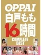 OPPAI 白戸もも 16時間 COMPLETE BEST【DVD】