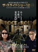 ザ・スライドショー12+11 「みうらさん、今度は見仏記SPかよ!」(仮)