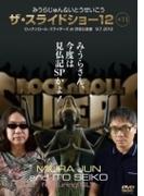 ザ・スライドショー12+11 「みうらさん、今度は見仏記SPかよ!」(仮)【DVD】