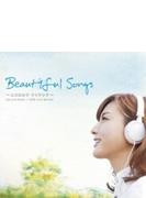 Beautiful Songs - ココロカラ ウツクシク