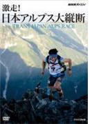Nhkスペシャル 激走!アルプス大縦断: トランス ジャパン アルプス レース