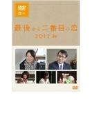 最後から二番目の恋 2012秋【DVD】