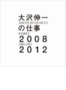 大沢伸一の仕事 2008-2012【CD】 2枚組