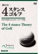横田真一 4スタンスゴルフ【DVD】 3枚組