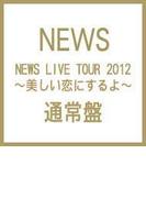 NEWS LIVE TOUR 2012 ~美しい恋にするよ~ 【通常盤】【DVD】 2枚組