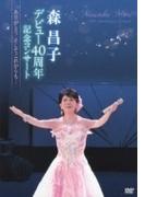 森昌子デビュー40周年記念コンサート ~ありがとう そしてこれからも…~【DVD】