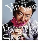 Yin Yang(イヤン)/涙をぶっとばせ!!/おいしい秘密【CDマキシ】