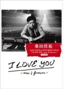 桑田佳祐 LIVE TOUR & DOCUMENT FILM 「I LOVE YOU -now & forever-」完全盤 (DVD2枚組)【完全生産限定盤】【DVD】 2枚組