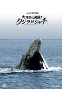 NHKスペシャル 大海原の決闘! クジラ対シャチ