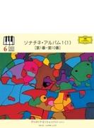 ソナチネ・アルバム1-1:第1~10番 エッシェンバッハ(ピアノ・レッスン・シリーズ6)