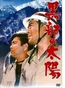 黒部の太陽【DVD】