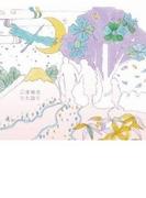 江原啓之 ひと語り【CD】