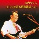 BEST SELECT LIBRARY 決定版::寺内タケシ エレキで綴る昭和歌謡 ベスト【CD】