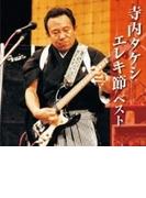 BEST SELECT LIBRARY 決定版::寺内タケシ エレキ節 ベスト【CD】
