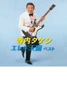 BEST SELECT LIBRARY 決定版::寺内タケシ エレキ天国 ベスト【CD】