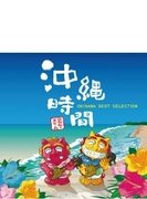 沖縄時間 -OKINAWA BEST SELECTION-