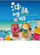 沖縄時間 -OKINAWA BEST SELECTION-【CD】