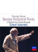 『だったん人の踊り~ロシア音楽コンサート』 アンセルメ&スイス・ロマンド管