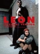 レオン - 完全版【DVD】