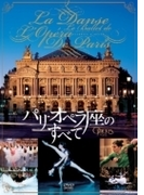 映画『パリ・オペラ座のすべて』 フレデリック・ワイズマン監督