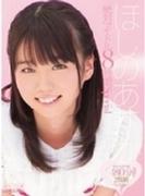 ほしのあすか 絶対アイドル8時間Special【DVD】