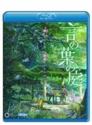 劇場アニメーション 「言の葉の庭」Blu-ray 【サウンドトラックCD付き】【ブルーレイ】
