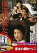 極道の妻たちII【DVD】