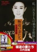 極道の妻たち 三代目姐【DVD】