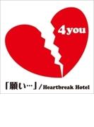 「願い...」 / Heartbreak Hotel【CDマキシ】