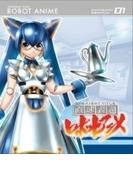 直球表題ロボットアニメ vol.1【ブルーレイ】
