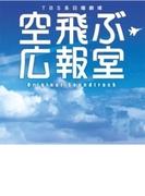 TBS系 日曜劇場 「空飛ぶ広報室」 オリジナル・サウンドトラック【CD】