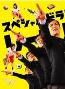 リーガル ハイ - ディレクターズ カット Ver.