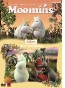 ムーミン パペット・アニメーション 友情の巻 ~世界でいちばん最後の竜~【DVD】