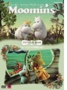 ムーミン パペット・アニメーション パパの青春の巻 ~ムーミンパパの思い出~【DVD】