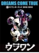 裏ドリワンダーランド 2012/2013【DVD】