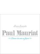 ポール・モーリアのすべて~日本が愛したベスト50曲(2SHM-CD)