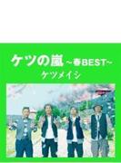 ケツの嵐 ~春 BEST~