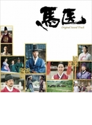 馬医 オリジナル・サウンドトラック【CD】 2枚組