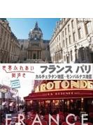 世界ふれあい街歩き: フランス パリ: カルチェラタン地区 / モンパルナス地区