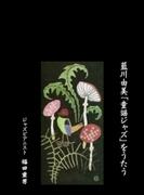 藍川由美『童謡ジャズ』をうたう